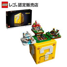 【流通限定商品】レゴ (LEGO) スーパーマリオ レゴ スーパーマリオ64 ハテナブロック 71395 || おもちゃ 玩具 ブロック 男の子 女の子 おうち時間 大人 オトナレゴ ゲーム キャラクター プレゼント ギフト 誕生日 クリスマス