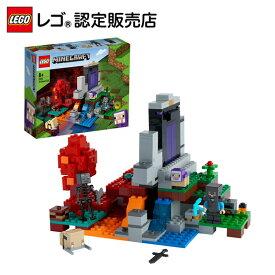 【レゴ(R)認定販売店】レゴ (LEGO) マインクラフト 荒廃したポータル 21172 || おもちゃ 玩具 ブロック 男の子 女の子 おうち時間 ゲーム フィギュア マイクラ プレゼント ギフト 誕生日 クリスマス グッズ