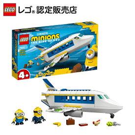 【レゴ(R)認定販売店】レゴ (LEGO) ミニオンズ 研修中のミニオンパイロット 75547 || おもちゃ 玩具 ブロック 男の子 女の子 おうち時間