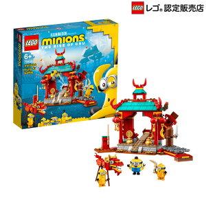 【レゴ(R)認定販売店】レゴ (LEGO) ミニオンズ ミニオンのカンフーバトル 75550 || おもちゃ 玩具 ブロック 男の子 女の子 おうち時間