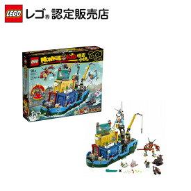 【流通限定商品】レゴ (LEGO) モンキーキッド モンキーキッドの秘密基地 80013 ブロック おもちゃ