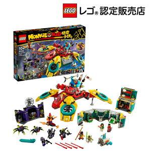 【レゴ(R)認定販売店】レゴ (LEGO) モンキーキッド モンキーキッドのドローンバスター 80023 || おもちゃ 玩具 ブロック 男の子 女の子 おうち時間