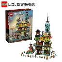 【流通限定商品】レゴ (LEGO) ニンジャゴー ニンジャゴーシティ・ガーデン 71741    おもちゃ 玩具 ブロック 男の子 …