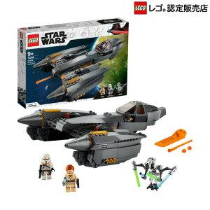 【レゴ(R)認定販売店】レゴ (LEGO) スター・ウォーズ グリーバス将軍のスターファイター 75286 || おもちゃ 玩具 グッズ ブロック 男の子 女の子 Star Wars キャラクター フィギュア 映画 宇宙 プレ