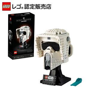 【流通限定商品】レゴ (LEGO) スター・ウォーズ スカウト・トルーパー ヘルメット 75305    おもちゃ 玩具 ブロック 男の子 女の子 おうち時間 大人 オトナレゴ Star Wars キャラクター フィギュア