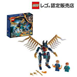 【レゴ(R)認定販売店】レゴ (LEGO) スーパー・ヒーローズ エターナルズの空中大決戦 76145 || おもちゃ 玩具 ブロック 男の子 女の子 おうち時間