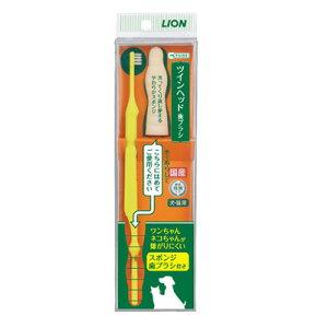 ライオン ペットキッス ツインヘッド歯ブラシ コンビニ受取対応商品