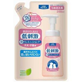 ライオンペットキレイ 低刺激顔まわりも洗える泡リンスインシャンプー 子犬子猫用 つめかえ用 200ml ライオン コンビニ受取対応商品