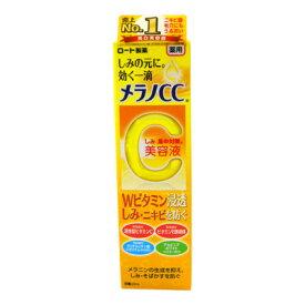 ロート製薬 メラノCC 薬用 しみ 集中対策 美容液 20ml 医薬部外品 コンビニ受取対応商品