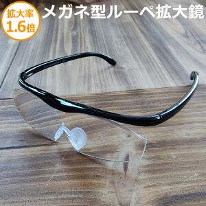 メガネ型ルーペ 拡大鏡 1.6倍 老眼鏡やメガネの上から使用可 メガネルーペ シニアグラス 拡大鏡 男性用 女性用