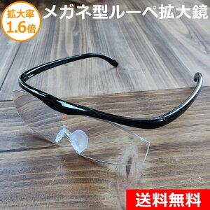 メガネ型ルーペ 拡大鏡 1.6倍 老眼鏡やメガネの上から使用可 メガネルーペ シニアグラス 拡大鏡 男性用 女性用  送料無料