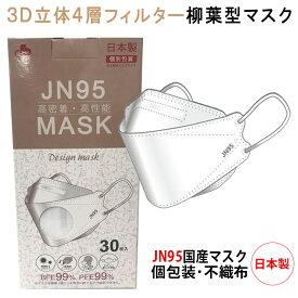JN95 マスク 日本製 不織布 使い捨て 個別包装 30枚入り ホワイト 高性能マスク 立体構造 4層 3D高性能マスク 白 マスク 呼吸しやすい 息苦しくない 小顔効果 JN95 KF94 N95 メンズ レディース
