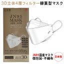 JN95 マスク 日本製 不織布 使い捨て 個別包装 30枚入り ホワイト 高性能マスク 立体構造 4層 3D高性能マスク 白 マスク 呼吸しやすい …