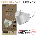 JN95 マスク 日本製 不織布 使い捨て 個別包装 30枚入り ライトグレー 高性能マスク 立体構造 4層 3D高性能マスク ライトグレーマスク …