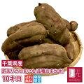 【送料無料】訳ありさつまいもサツマイモ紅あずまべにあずま家庭用