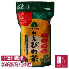 ねじめ びわ茶24(2gティーバッグ 24包入)十津川農場 ねじめびわ茶 びわの葉 焙煎茶