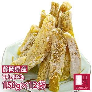 干し芋 国産 無添加 赤堀さんの手作り 干しいもほしいも 150g12袋入りセット 「北海道・沖縄は送料+1100円」