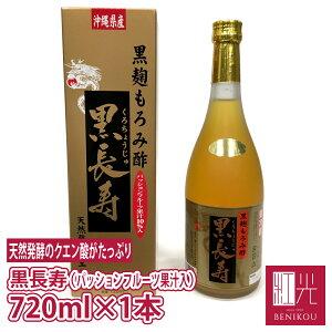 黒麹もろみ酢 黒長寿 (パッションフルーツ果汁ブレンド) 720ml