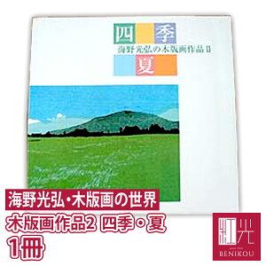 海野光弘の木版画作品2 四季・夏