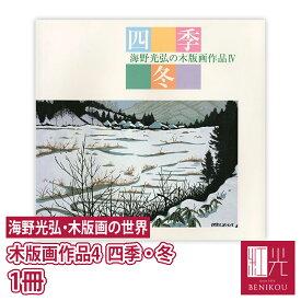 海野光弘の木版画作品4 四季・冬