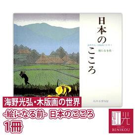 海野光弘・木版画の世界1 -絵になる前- 日本のこころ
