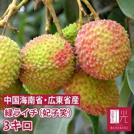 【予約・7月6日最終予定】 緑ライチ 妃子笑 3kg 生ライチ グリーンライチ 果物 フルーツ