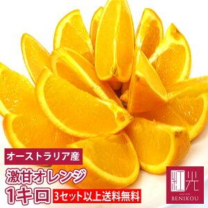 オレンジ 1kg 【222円OFF】オーストラリア産 完熟 オレンジ 品種はネーブル【3セット以上購入で送料無料】 「北海道・沖縄は+1100円」果物 フルーツ 柑橘