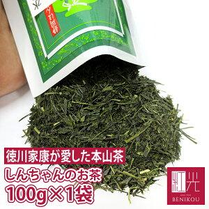 しんちゃん本山茶