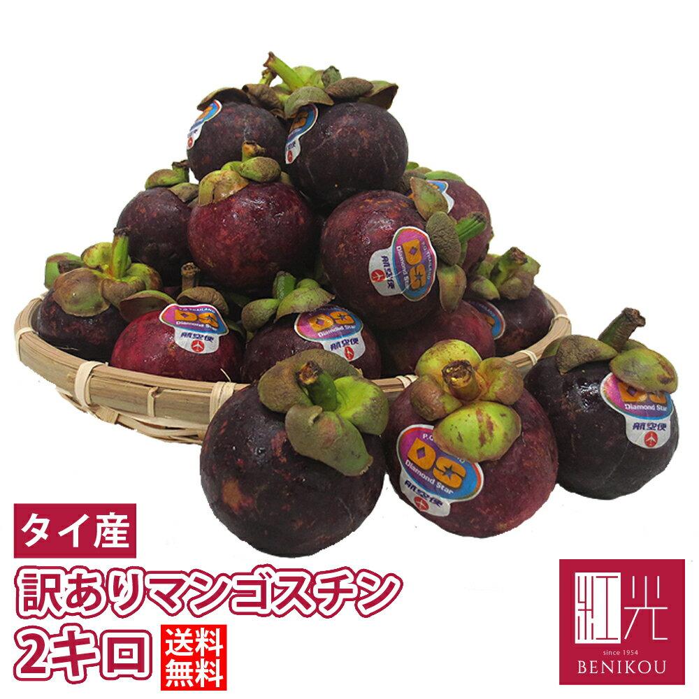訳ありマンゴスチン 【予約受付中】 【送料無料】 タイ産 フレッシュ (生) 訳あり マンゴスチン 2キロ (約25〜35個入り) 一番品質が良い農園のものにこだわって 「北海道・沖縄は+540円」 果物 フルーツ トロピカル 果物の女王