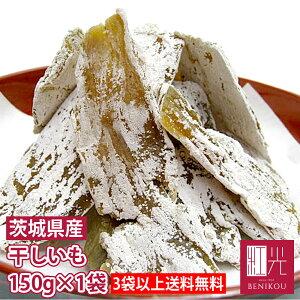 干し芋 国産 茨城県のおじさんの 干しいも 1袋150g ネコポス ほしいも おやつ 【3袋以上で送料無料】お菓子 自然食品 無添加 砂糖不使用 子ども 子供