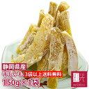 干し芋 ほしいも 干芋 芋切 芋きり静岡県掛川市赤堀さんの 干しいも 1袋150g ネコポス 無添加お菓子 おやつ 【3袋以上…