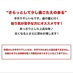 静岡県掛川市赤堀さんの干しいも(ほしいも)130g,ネコポス,無添加,お菓子,おやつ,干し芋,ほしいも,干芋,芋切,芋きり,