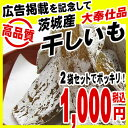 ■ポッキリ1000円■茨城県のおじさんの 干しいも ( ほしいも )150gX2袋「メール便でお届け」 送料無料
