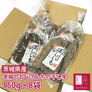干し芋 【茨城産】茨城のおじさんの手作りの 干いも ( ほしいも )150g 8袋入り「北海道・沖縄は送料+1100円」