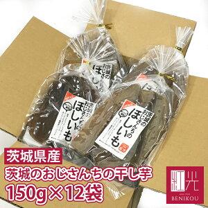 干し芋 【茨城産】茨城のおじさんの手作りの 干いも ( ほしいも )150g 12袋入り「北海道・沖縄は送料+1100円」