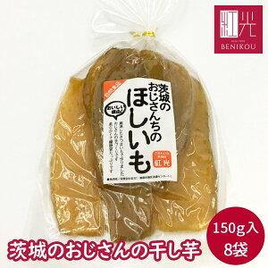 干し芋 茨城のおじさんの干し芋 150g 8袋入り 紅はるか 無添加「北海道・沖縄は送料+1100円」