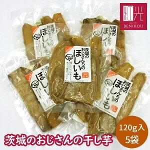 干し芋 茨城のおじさんの干し芋 120g 5袋入り 紅はるか 無添加