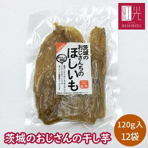 自然の甘さ、茨城産干し芋、干しいも