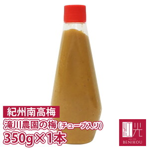 梅肉 紀州南高梅滝川農園の手作り梅肉350g (チューブ入り)