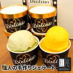 職人の手作りジェラート 10個入 ディオリーノ Diolino アイスクリーム ジェラート クッキーサンド ギフト Gift 贈り物 送料無料 シャーベット アイス