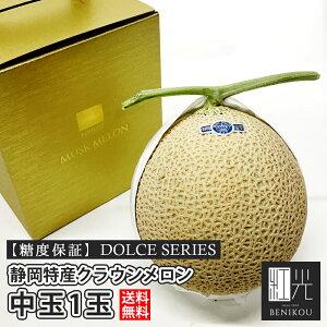 【糖度保証】 静岡産 クラウンメロン マスクメロン 中玉 1玉 DOLCEシリーズ 化粧箱入り 【#元気いただきますプロジェクト】 贈答 ギフト 内祝い