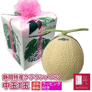 ラッピング 静岡産 クラウンメロン マスクメロン メロン 中玉 (1.2キロ前後) 1玉 箱入り 【#元気いただきますプロジェクト】 贈答 ギフト 内祝い 果物 フルーツ