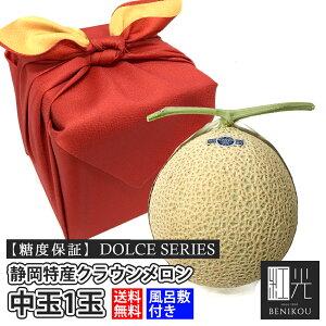 【糖度保証】 風呂敷 静岡産 クラウンメロン マスクメロン DOLCEシリーズ 中玉 (1.2キロ前後) 1玉 箱入り 【#元気いただきますプロジェクト】 贈答 ギフト 内祝い 果物 フルーツ
