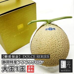 【糖度保証】 静岡産 クラウンメロン 大玉 1玉 DOLCEシリーズ メロン マスクメロン 贈答用 化粧箱入り 【#元気いただきますプロジェクト】 ギフト 内祝い 果物 フルーツ
