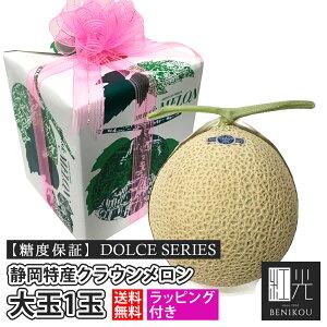 【糖度保証】 ラッピング 静岡産 クラウンメロン マスクメロン DOLCEシリーズ 大玉 (1.4キロ前後) 1玉 箱入り 【#元気いただきますプロジェクト】 贈答 ギフト 内祝い 果物 フルーツ