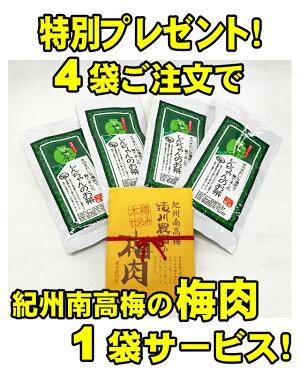 【2袋以上で送料無料】しんちゃんのお茶(本山茶)静岡産新茶緑茶100g1袋【4袋で紀州南高梅の梅肉1袋おまけ】