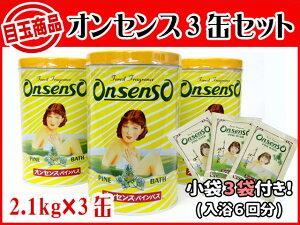 オンセンス3缶セット(2.1キロ缶×3缶)ギフト贈答お歳暮入浴剤入浴バスグッズお風呂プレゼント