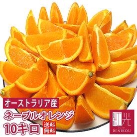 激甘 オレンジ 約10kg(48〜66玉) オーストラリア産 【送料無料】 「沖縄は+1100円」 果物 フルーツ ネーブル バレンシア 柑橘 ジュース