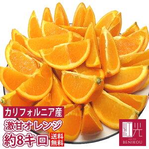 激甘 オレンジ 48玉 約8kg カリフォルニア産 【送料無料】 「北海道・沖縄は+1100円」 果物 フルーツ ネーブル バレンシア 柑橘 ジュース