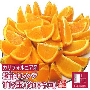 激甘 オレンジ 113玉 約18kg カリフォルニア産 【送料無料】 「北海道・沖縄は+1100円」 果物 フルーツ ネーブル バレンシア 柑橘 ジュース